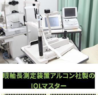 眼軸長測定装置アルコン社製のIOLマスター